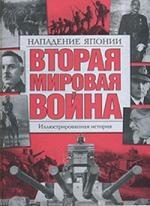 Хаммертон Дж. (ред.) Вторая мировая война Нападение Японии Илл история