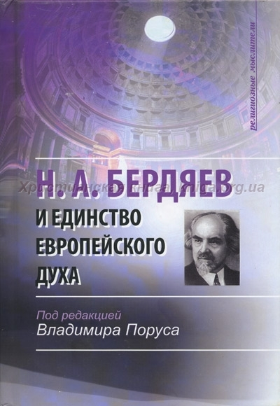цена на Поруса В. (ред) Бердяев и единство европейского духа