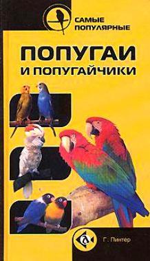 Фото - Пинтер Г. Самые популярные попугаи и попугайчики пинтер гельмут самые популярные попугаи и попугайчики
