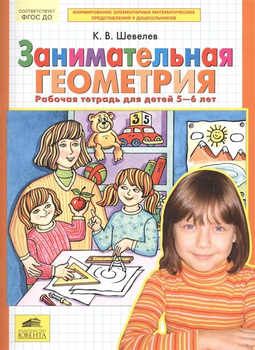 Шевелев К. Занимательная геометрия Р т для детей 5-6 лет