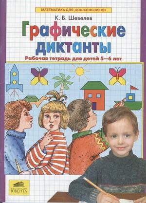 Шевелев К. Графические диктанты Р т для детей 5-6 лет шевелев проверочные работы по математике р т 6 7 лет бином фгос