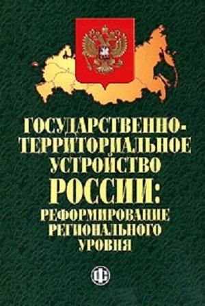 Гос -территориальное устройство России