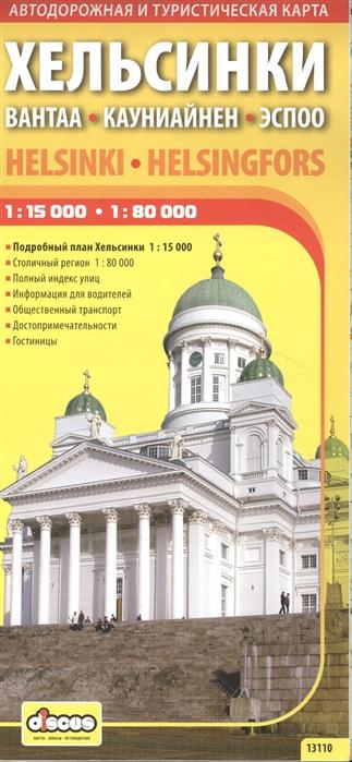А д и турист карта Хельсинки