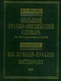 Большой рус -англ словарь