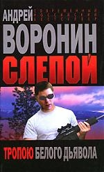 Воронин А. Слепой Тропою белого дьявола воронин а слепой музей пушкина