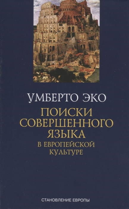 Эко У. Поиски совершенного языка в европ культуре поиски совершенного языка в европейской культуре