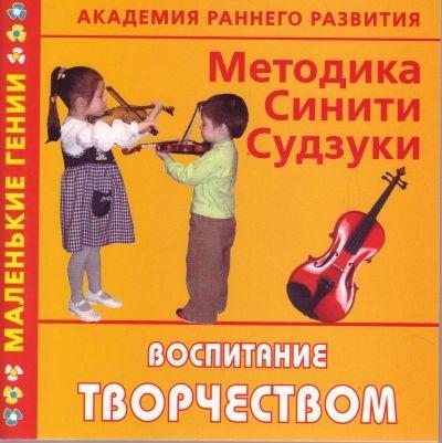 цены Образцова Л. АРР Методика Синити Судзуки Воспитание творчеством