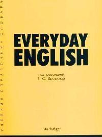 Дроздова Т., Берестова А., Дунаевская М. и др. Everyday English Повседневный английский