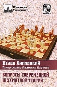 Липницкий И. Вопросы современной шахматной теории
