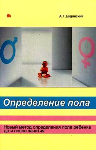 Миклош А. Определение пола Новый метод определения пола ребенка до и после зачатия календарь зачатия девочку