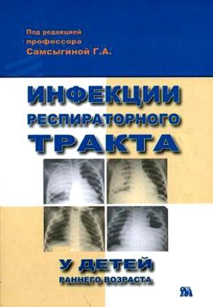 цена на Самсыгина Г. (ред.) Инфекции респираторного тракта у детей раннего возраста