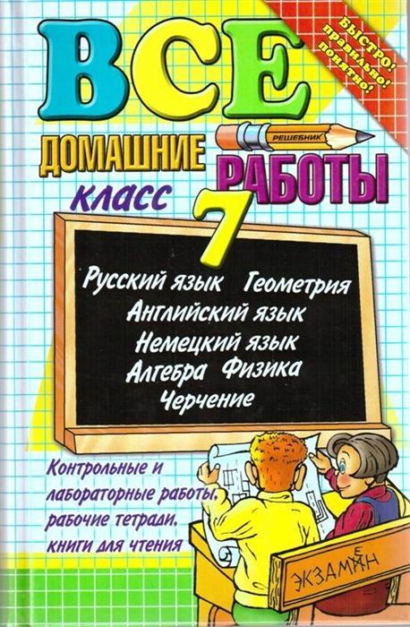 Воронцова Е. Все домашние работы за 7 кл андрэ е и др все домашние работы за 11 кл