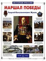 Воскобойников В. Маршал Победы Георгий Константинович Жуков цены онлайн