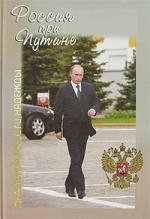 Россия при Путине Обретения Тревоги Надежды