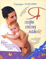 Я скоро стану мамой Книга о гармоничной беременности и родах