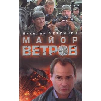 Майор Ветров