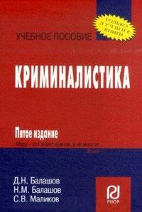 Балашов Д. Криминалистика Уч пос карман формат криминалистика