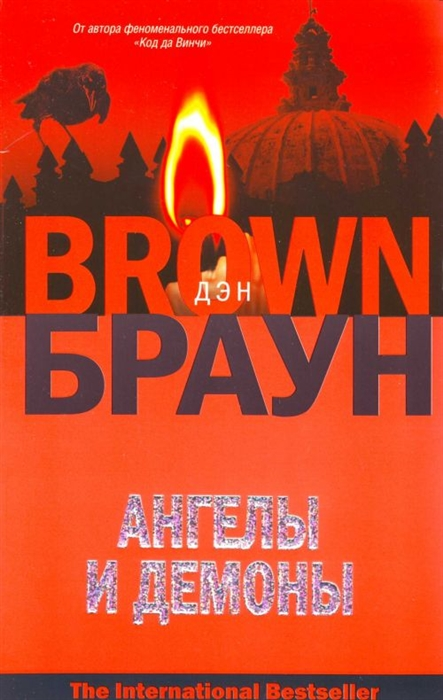 Браун Д. Ангелы и демоны