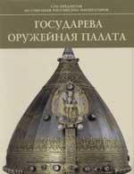 Комаров И. и др Государева оружейная палата каплин в государева дорога