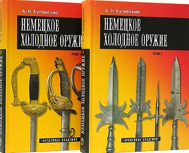 Кулинский А. Немецкое холодное оружие комплект из 2 книг