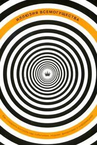 Иллюзия всемогущества Как сохранить контроль над событиями