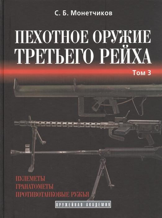 Монетчиков С. Пехотное оружие Третьего рейха Т 3 недорого
