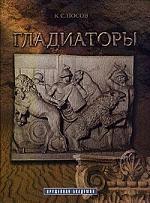 Носов К. Гладиаторы носов константин сергеевич гладиаторы