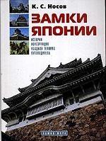 Носов К. Замки Японии цена в Москве и Питере