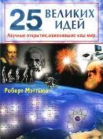 Мэттьюз Р. 25 великих идей Научные открытия изменившие наш мир