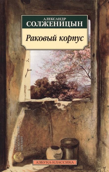 Солженицын А. Раковый корпус раковый корпус 2019 03 04t19 00