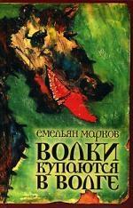 Марков Е. Волки купаются в Волге