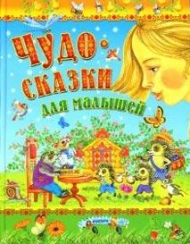 Лишанков С. (ред.) Чудо-сказки для малышей чудо сказки для малышей