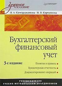 Каморджанова Н. Карташова И. Бух финансовый учет Каморджанова цена