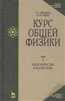 Курс общей физики. В 3-х томах. Том 2. Электричество и магнетизм