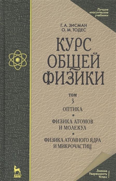 Зисман Г., Тодес О. Курс общей физики т 3 3тт Оптика Физика атомов и молекул трофимова т курс физики оптика и атомная физика теория задачи и реш