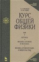 Курс общей физики т.3 / 3тт Оптика Физика атомов и молекул…