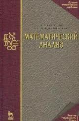 Математический анализ Карташев