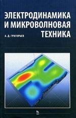 Григорьев А. Электродинамика и микроволновая техника а а григорьев воспоминания
