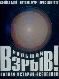 цена на Мэй Б., Мур П. Большой взрыв Полная история Вселенной