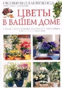 Цветы в вашем доме Ганичкина О Эксмо