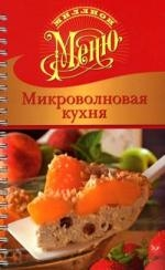Ройтенберг И. (сост.) Миллион меню Микроволновая кухня кухня катюша vk16