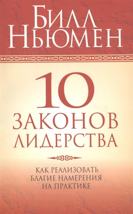 Ньюмен Б. 10 законов лидерства Как реализовать благие намерения на практ наталия антонова благие намерения