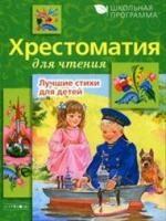 Хрестоматия для чтения Лучшие стихи для детей