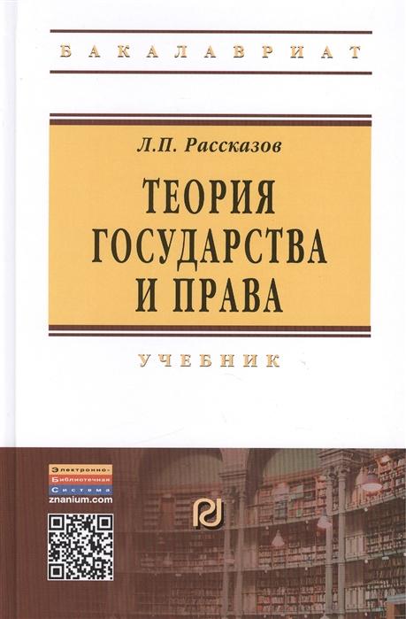 купить Рассказов Л. Теория государства и права Учебник по цене 971 рублей