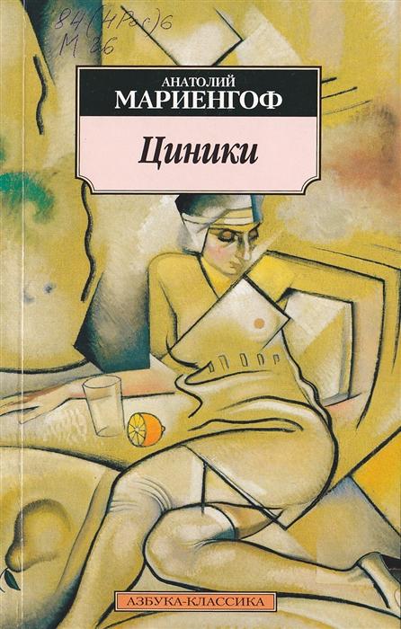 Циники (Мариенгоф А.) - купить книгу с доставкой в интернет-магазине «Читай-город». ISBN: 978-5-389-05486-8
