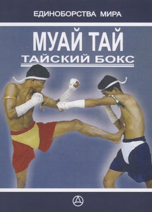 Панья Ч. Муай-тай Тайский бокс Практ рук-во цена 2017