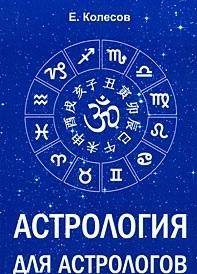 Колесов Е. Астрология для астрологов колесов е торстен а руны футарк классический и арманический