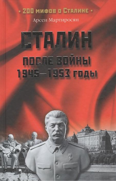Мартиросян А. Сталин после войны 1945-1953 мартиросян арсен беникович сталин и разведка накануне войны