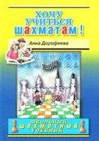 Хочу учиться шахматам