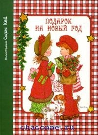 Корсакова Е., Смирнова А. Подарок на Новый год корсакова е смирнова а подарок на новый год
